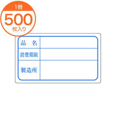 メール便選択可能 シール ラベル 消費期限 割引も実施中 ランキングTOP5 F-0048 500枚