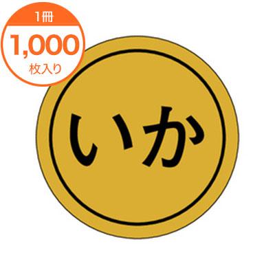 ランキングTOP5 激安特価品 シール ラベル K-0041 いか 1000枚