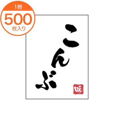 シール ラベル 格安 H-0074 新作アイテム毎日更新 500枚 こんぶ