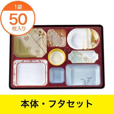【弁当容器】 TS-130 味彩ごぜん 柄付/共(本体WB) セット 50セット