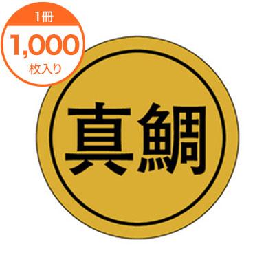 シール 本店 ラベル K-0106 お中元 真鯛 1000枚