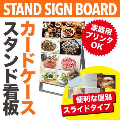 【B5・片面2列】カードケーススタンド看板ロータイプ シルバー CCSK-B5Y8K メニューボード 看板 店舗用 看板 スタンド A型看板 sh【個人宅配送不可】