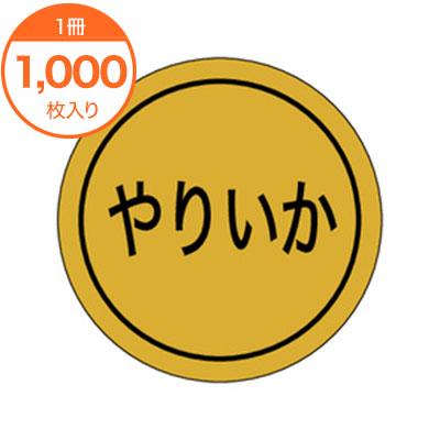シール ラベル お気にいる K-0051 1000枚 限定タイムセール やりいか