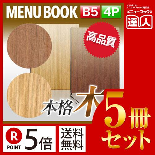 【ポイント5倍!!まとめ買い5冊セット!!】【B5サイズ・4ページ】木製合板メニュー(ひも綴じ) MTWB-902 業務用/メニューカバー/B5サイズのメニューブック/飲食店 メニューブック/激安メニューブック/メニューブック B5/お品書き/メニュー入れ/me