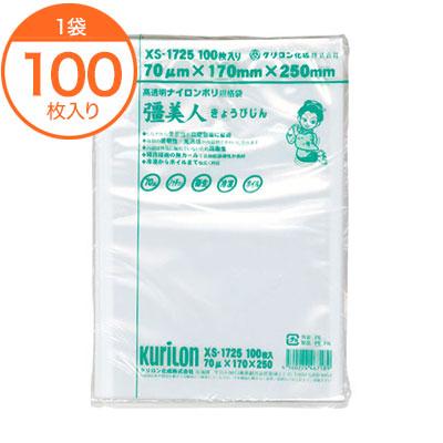 【ラミネート袋】 彊美人 XS-1725 100枚