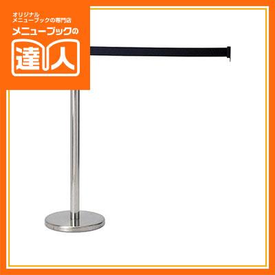 【ベルトパーテーションポール(4方向式)】(ベルト/ブラック) PS-302B /ガイドポール/業務用/ポールスタンド/2色から選べる/sh