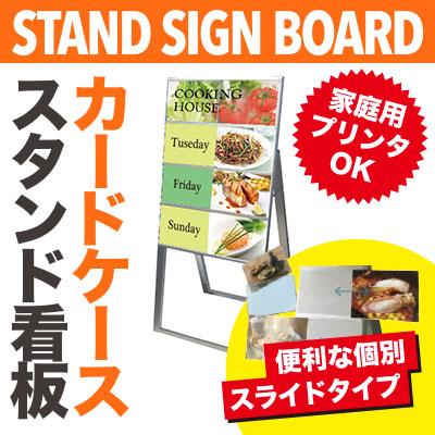 【B5・片面2列】カードケーススタンド看板 ハイタイプ シルバー CCSK-B5Y8KH メニューボード 看板 店舗用 看板 スタンド A型看板 sh【個人宅配送不可】