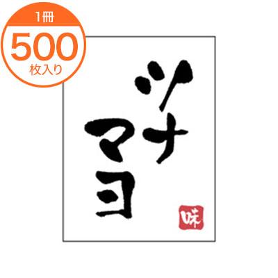 シール 格安 価格でご提供いたします 当店限定販売 ラベル H-0077 500枚 ツナマヨ