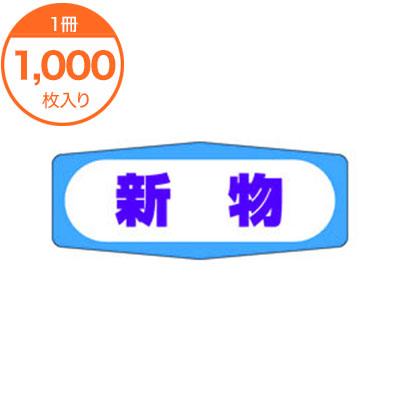 シール ラベル M-0968 新物 1000枚 信用 店