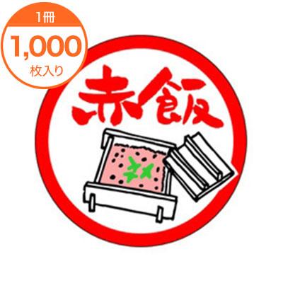 デポー お値打ち価格で シール ラベル S-0632 1000枚 赤飯