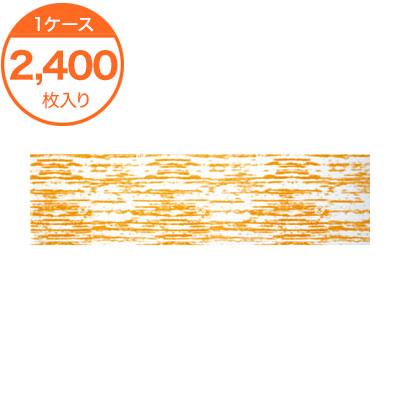 【人竹文庫】 食肉(120)茶 13X3.5 200枚