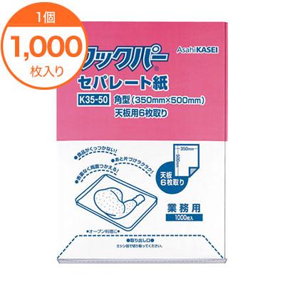 【クッキングシート】 業務用クックパー セパレート紙 6枚取り天板用 K35-50 1000枚 1個
