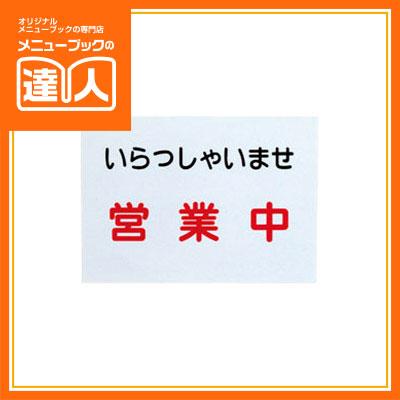 【インフォメーションスタンドA4】(ヨコ) SS-10 /差し込み式/業務用/案内板/プレート 看板/sh