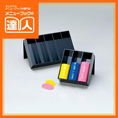 【小判札ケース 大用(5列)】 CP-115 お会計用品 業務用 番号札 ro