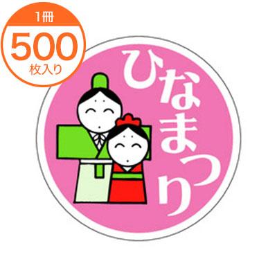 シール !超美品再入荷品質至上! ラベル ファッション通販 C-0225 ひなまつり 500枚