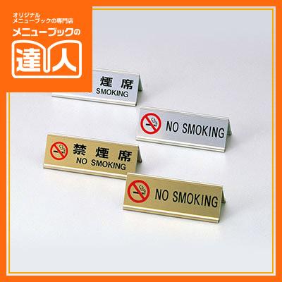 あると便利 店舗の必需品 サインプレート アルミA型禁煙席 両面 SI-3E 卓上用品 年末年始大決算 信用 ta 業務用 プレート