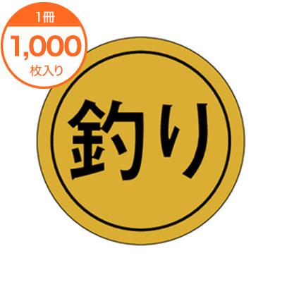 メーカー直送 超定番 シール ラベル K-0011 1000枚 釣り
