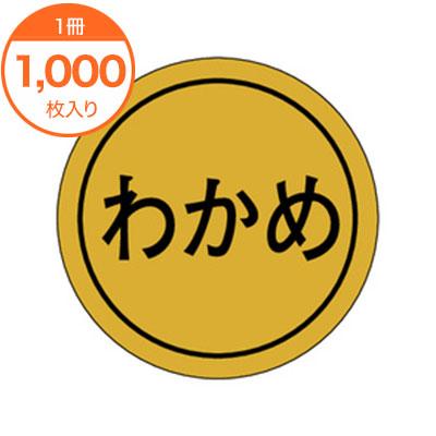 シール 安値 ラベル K-0170 1000枚 わかめ 限定タイムセール