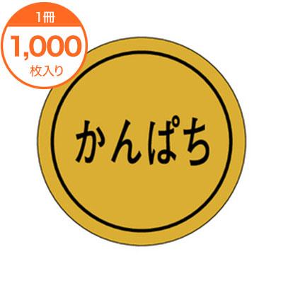 日本産 シール ラベル K-0128 お値打ち価格で かんぱち 1000枚