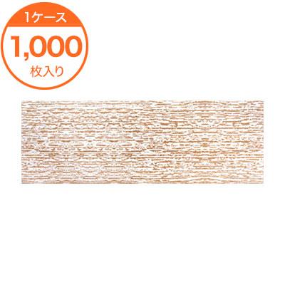 【人竹文庫】 ラミ食肉(170) 19X6.5 100枚