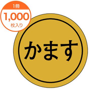 シール 送料無料限定セール中 ラベル 新作アイテム毎日更新 K-0147 かます 1000枚