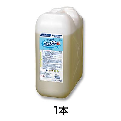 【食器用洗剤】アクシャル ニュースター LS 25kg
