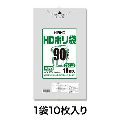 ゴミ袋 ポリ袋 ポリエチレン袋 ビニール袋 分別用 業務用 安い 激安 プチプラ 高品質 上等 #025 90L 店舗用 ナチュラル HDポリ袋
