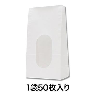 舗 焼き菓子用袋 洋菓子 包装 個包装用袋 毎週更新 ギフト 白無地 窓付袋 No.6 ラッピング用 窓付き袋