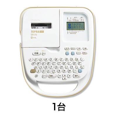 【テプラ】SR170 ラベルライター テプラPRO