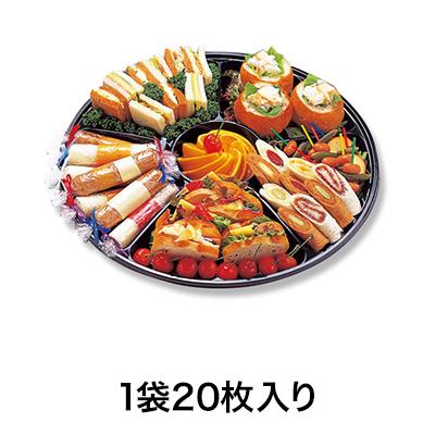 【オードブル容器】FP-5 サークルトレー クロ