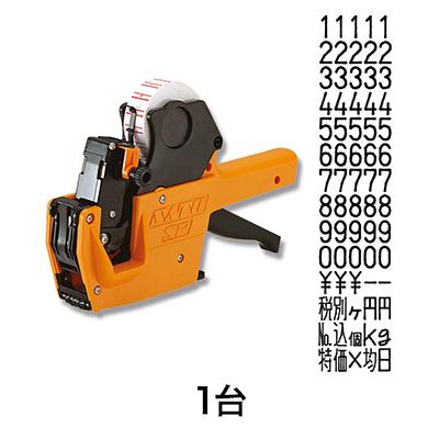 【ハンドラベラー】ハンドラベラー サトーSP 5L-1