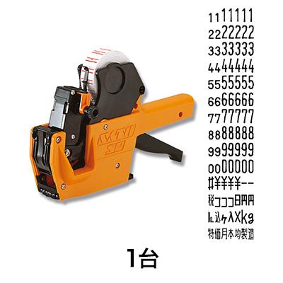 【ハンドラベラー】ハンドラベラー サトーSP 7L-1