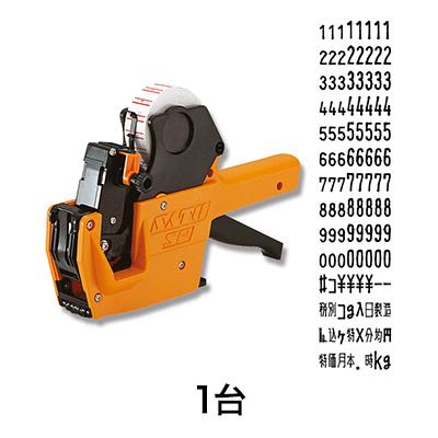 【ハンドラベラー】ハンドラベラー サトーSP 8L-2