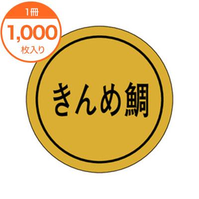 シール ラベル 送料無料激安祭 K-0111 1000枚 メーカー再生品 きんめ鯛