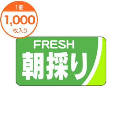 シール ラベル 送料無料 激安 お買い得 卸売り キ゛フト H-0090 朝採り 1000枚