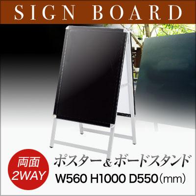 【B2サイズ・雨OK】ブラックボード&ポスタースタンド(2WAY) PBS-B2 /黒板 ブラックボード/業務用/POP用品/A型看板/両面タイプ/sh
