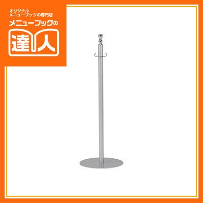 【スタッキングベルトパーテーション】 PS-407 /ガイドポール/業務用/ポールスタンド/sh
