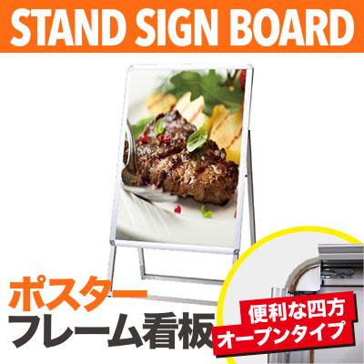 【屋外仕様・A1・片面】ポスターフレームスタンド看板 PGSK-A1KS メニューボード/看板 店舗用/看板 スタンド/A型看板/sh
