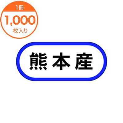 シール 数量は多 ラベル K-0587 熊本産 1000枚 新品■送料無料■