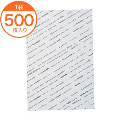 【グラシン紙】グラシンスペシャリテ508X381茶 /シリコングラシン紙/グラシンペーパー/500枚入り/グラシン包装紙/グラシン紙 おしゃれ/包装紙 パン/包装紙 サンドウィッチ/ラッピング用品/パティシエ御用達/l1