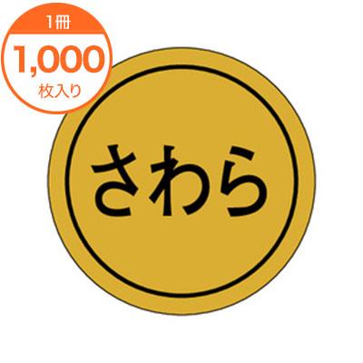 シール ラベル K-0151 国内正規品 1000枚 内祝い さわら