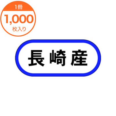 シール ラベル お中元 期間限定送料無料 K-0586 1000枚 長崎産