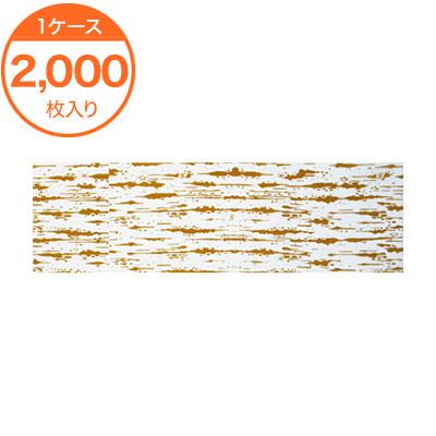 【人竹文庫】 食肉 晒(120)茶 16X4.5 200枚