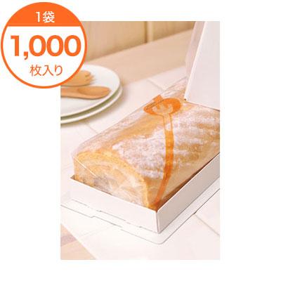 【ケーキ用フィルム】 R-47 1本ロール用 透明無地 1000枚