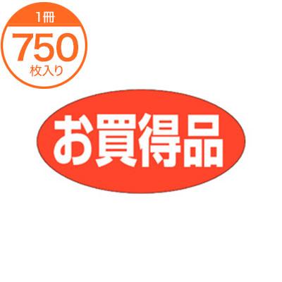 メーカー再生品 シール ラベル A-1936 750枚 お買得品 新色
