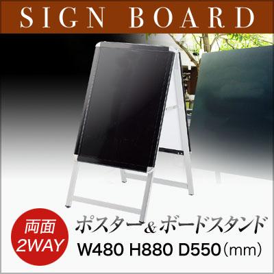 【A2サイズ・雨OK】ブラックボード&ポスタースタンド(2WAY) PBS-A2 /黒板 ブラックボード/業務用/POP用品/A型看板/両面タイプ/sh