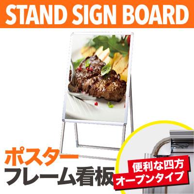 【屋外仕様・B1・片面】ポスターフレームスタンド看板 PGSK-B1K-G メニューボード/看板 店舗用/看板 スタンド/A型看板/sh