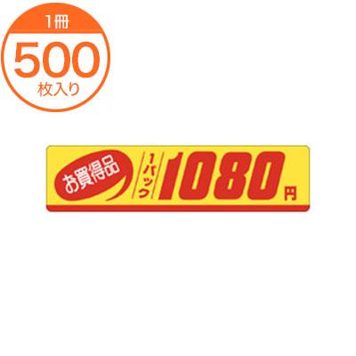 限定タイムセール シール ラベル ランキングTOP10 P-1140 500枚 お買得品1080円