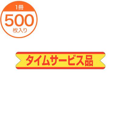 シール 即日出荷 ラベル A-0191 タイムサービス品 500枚 日本最大級の品揃え