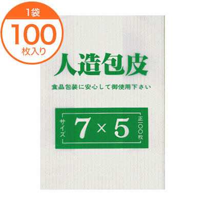 人竹文庫 7X5 低価格化 白 210X150 ラッピング無料 100枚